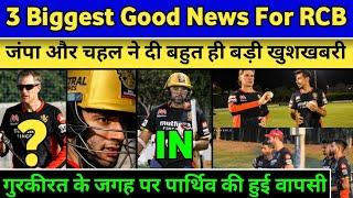 IPL2020- 3 Biggest Good News For RCB    Parthiv Come In RCB Team Replacement Of Gurkeerat Singh Mann