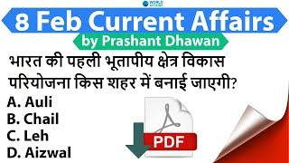 8th February 2021 Daily Current Affairs MCQs by Prashant Dhawan Current Affairs Today #SSC#Bank
