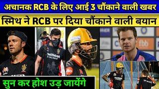 IPL 2020- 3 Biggest Surprised News For RCB    Stiven Smith Say Something About RCB    RCB News